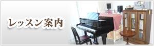 ピアノ教室レッスン案内バナー