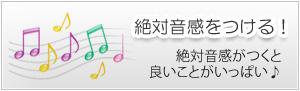 ピアノ教絶対音感をつけるバナー