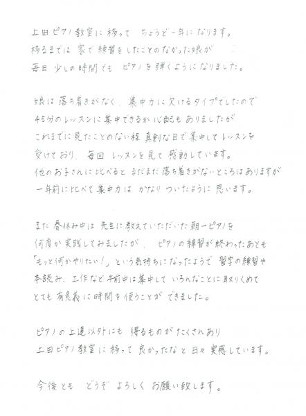 スキャン_20150416 (5)
