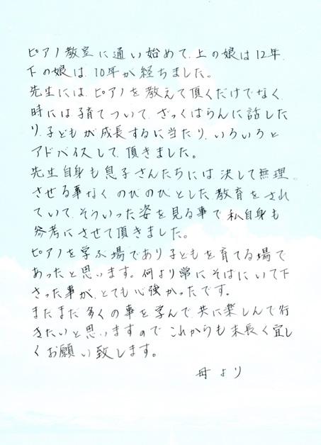 へ の 手紙 の 先生 お礼