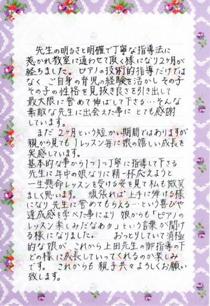 お母様からのお手紙