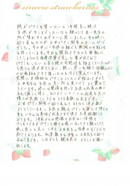 A様からのお手紙