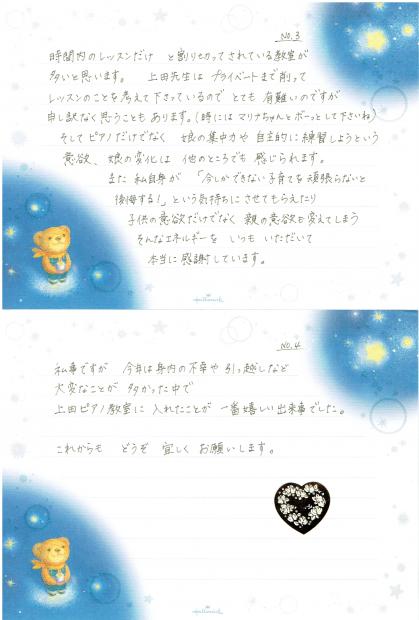 ピアノレッスン・お母様からの手紙