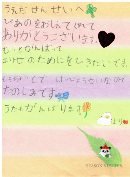 ピアノレッスン・Mちゃんからの手紙