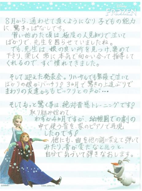 スキャン_20141218 (2)