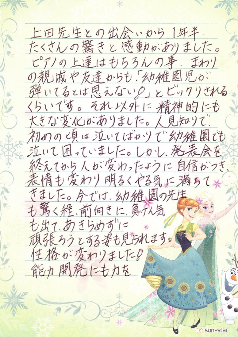 先生 感謝の手紙