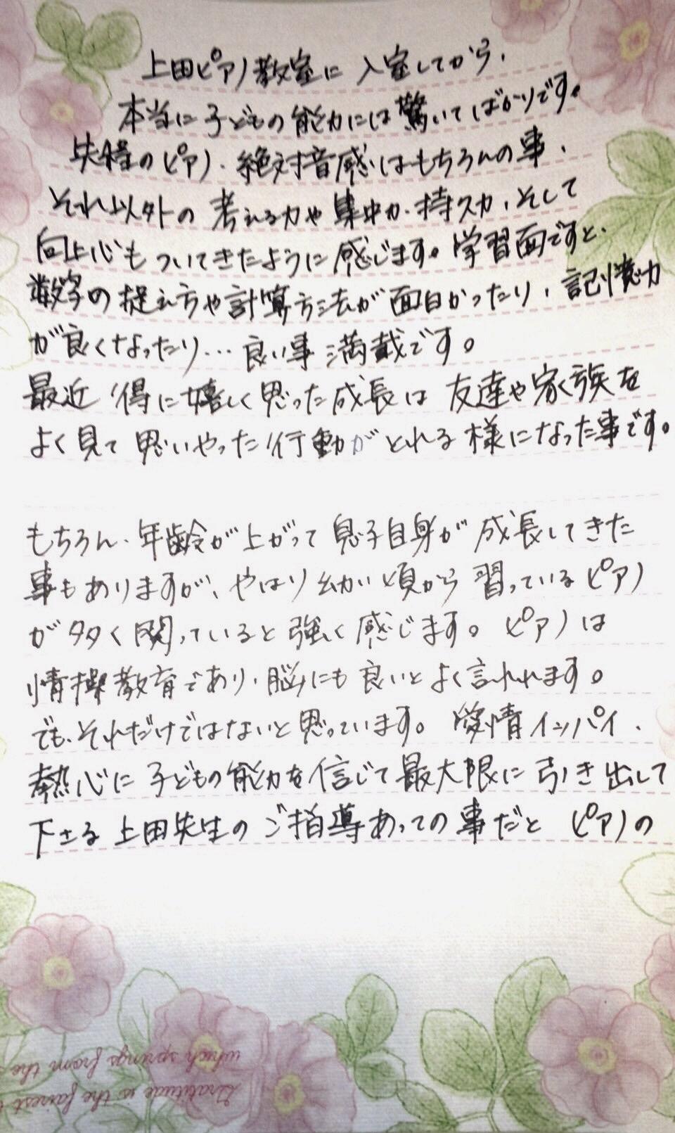 の 先生 へ 手紙 お礼 の